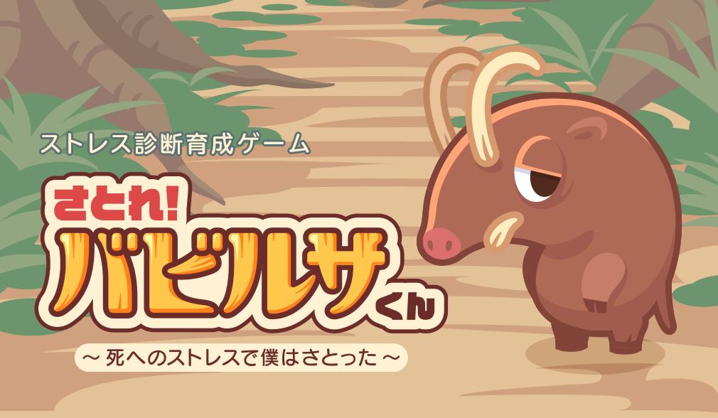 iOS育成ゲームアプリ「さとれ!バビルサくん」を制作いたしました