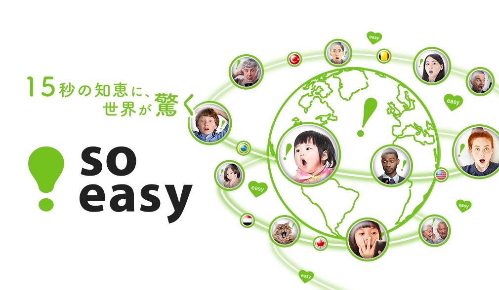 iOSアプリ「soeasy」を制作、リリースされました