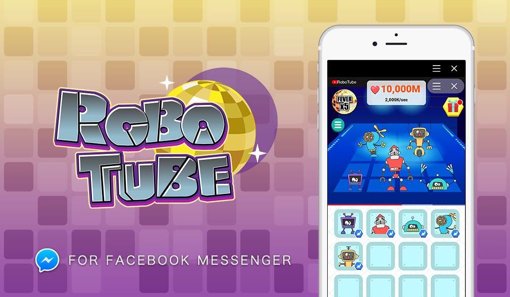 放置育成ゲーム「ROBO TUBE」をリリースいたしました