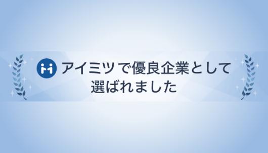 アイミツにて東京都で実力のあるアプリ開発会社10選のTOPに掲載されました