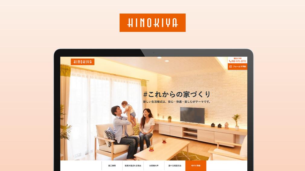 桧家住宅名古屋様のLP制作+広告運用をいたしました