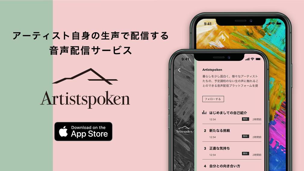 iOSアプリ「Artistspoken」を制作いたしました